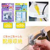 【超值20入組】kiret集線器 電線收納固定器 固定夾 電線 扣 理線器