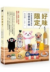 好味限定!日本美食特派員的口袋伴手禮:甜點X吉祥物X特色土產,最萌日本飲食文化巡