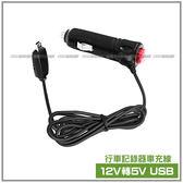 【愛車族購物網】開關式 行車記錄器車充線 12V轉5V USB電源線