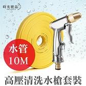 高壓清洗水槍套裝-10米 高壓洗車水槍水管組 澆花水管軟管 清潔水管-時光寶盒8188