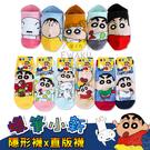 【衣襪酷】蠟筆小新 矽膠止滑隱形襪 卡通直版襪 台灣製