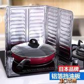 日本廚房煤氣灶臺擋油板炒菜防油濺擋板隔熱板耐高溫隔油防油擋板 igo免運