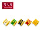 品牌:周大福 款式:美麗吉祥五行系列  金重:約0.2錢