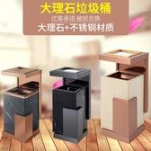 垃圾桶 歐式大理石帶煙灰缸不銹鋼立式電梯口垃圾桶 果果輕時尚NMS
