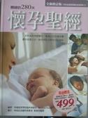 【書寶二手書T4/保健_XCX】懷孕聖經-關鍵的280天_Anne Deans