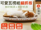 可愛瓦楞紙貓抓板 高密度 超耐抓 貓抓碗 碗型貓抓板 磨爪玩具 貓磨爪 貓抓板貓窩 碗形寵物床