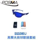 POSMA 高爾夫撿球眼鏡套組 SGG080J