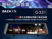 【DAZA】大智 G331 二路微光流媒體後視鏡行車記錄器*前後雙錄/9.88吋觸控屏/3倍後視視野/星光夜視