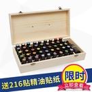 精油收納精油收納木盒多特瑞doterra手提木箱46格可放椰子油45 1格精 大宅女韓國館YJT