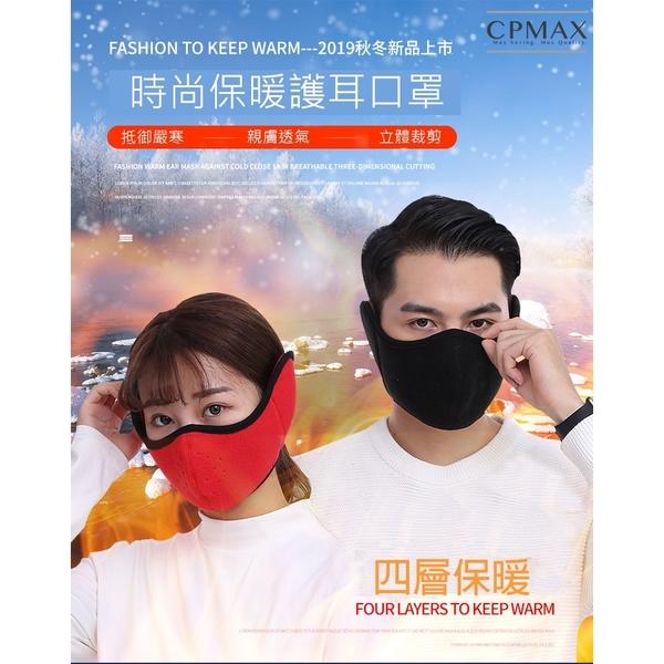 CPMAX 韓系防寒防風加厚口罩 機車口罩 加厚口罩 摩托車口罩 面罩保暖 面罩 口罩防寒 韓系口罩 H88