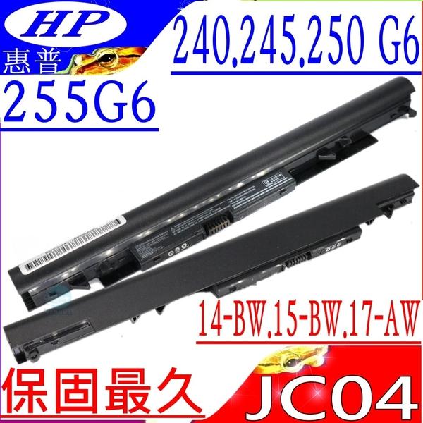 HP 240 G6,245 G6,250 G6,255 G6 電池(保固最久)-惠普 JC04,JC03,14-BS,14-BW,15-BS,15-BW,17-AW,17-BS