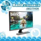 BenQ 明碁 EW277HDR 27吋HDR舒視屏護眼螢幕液晶顯示器 電腦螢幕