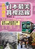 (二手書)搭JR鐵道遊日本最美賞櫻路線