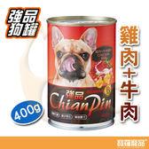 強品Chian Pin 狗罐頭雞肉+牛肉400g【寶羅寵品】