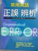 【書寶二手書T6/語言學習_QJT】常用英語正誤辨析_楊錦蓉, NigelD.Turt