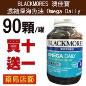 BLACKMORES 澳佳寶 濃縮深海魚油Omega Daily(90顆裝/罐)/買10送1 元氣健康館