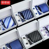 領帶男六件套正裝商務韓版藍色黑色領帶8cm領帶結婚新郎休閒領帶   夢曼森居家