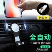 車載手機支架汽車用出風口車內萬能通用款多功能車上導航支撐支駕 東京衣秀