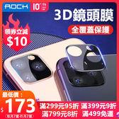 ROCK 鏡頭貼 iPhone 11 Pro Max 5.8 6.1 6.5吋 鈦合金 鏡頭圈 鏡頭膜 高清 滿版 防爆 保護膜 保護框