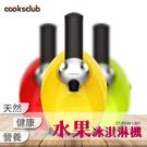 【澳洲熱銷品牌 COOKSCLUB】水果冰淇淋機(黃) 一機多用 無添加劑 低熱量 超商一次限寄一台