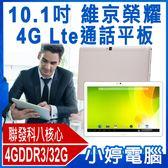 【免運+24期零利率】全新 10.1吋維京榮耀 4G Lte通話平板 聯發科八核心 4G DDR3/32G IPS面板