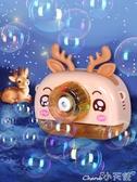 兒童泡泡機吹泡泡機照相機兒童玩具ins網紅少女心抖音同款自動電動泡泡槍器 小天使