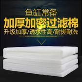 魚缸過濾棉高密度凈化加厚材料魚池濾材水族箱海綿養魚生化棉魔毯