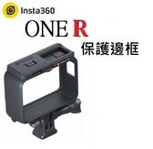 名揚數位 Insta360 ONE R 原廠保護邊框 原廠公司貨