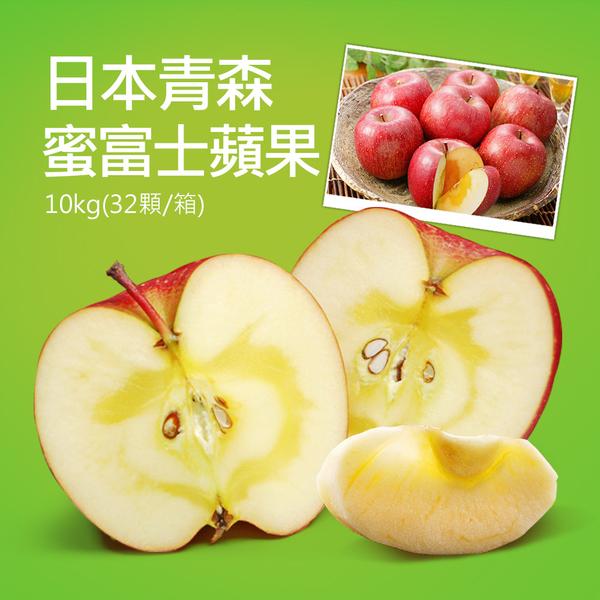【屏聚美食】日本青森蜜富士蘋果皇后10kg(32顆/箱)免運