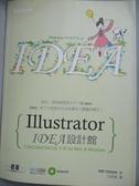 【書寶二手書T4/電腦_XFZ】Illustrator:IDEA設計館_TART DESIGN