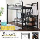 伯奈爾系列工業風單人步梯設計雙層鐵床架/...