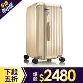 行李箱 旅行箱 29吋 PC 拉鍊 Sport運動版 法國奧莉薇閣 附贈防塵套