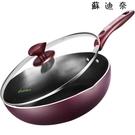炒鍋不粘鍋電磁爐燃氣灶適用家用炒菜鍋