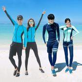 韓國潛水服拉鍊分體長袖長褲游泳衣防曬速干情侶男女水母衣浮潛服