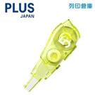 PLUS WH-645R 綠色5mmMR2修正內帶 1個