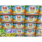 [COSCO代購]  W146586 DOLE 橘子果肉水果杯113公克X 16入(兩入裝)