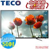 【特價】TECO東元 50吋TL50A2TRE Full HD 液晶電視(附視訊盒)