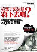 (二手書)這輩子要這樣窮下去嗎?:沒有富爸可靠也能致富的40種思考術