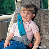 兒童汽車安全帶限位器調節固定器防勒脖車用安全座椅安全帶護肩套 wk10710