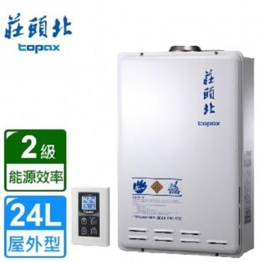 【莊頭北】TH-7245強制排氣屋內大廈型熱水器24L-天然瓦斯