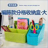 ✭慢思行✭【H41】編籐造型分格收納盒(大) 桌面 客廳 籃子 文具 辦公室 學生 洗漱 化妝台