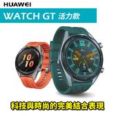 HUAWEI WATCH GT 活力款 46mm 智慧手錶 華為 心率偵測 藍芽手錶 免運費