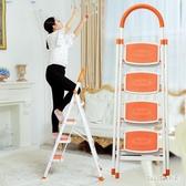 室內家用梯子多 加厚折疊梯人字伸縮梯四步梯工程梯樓梯wl5228 bad boy
