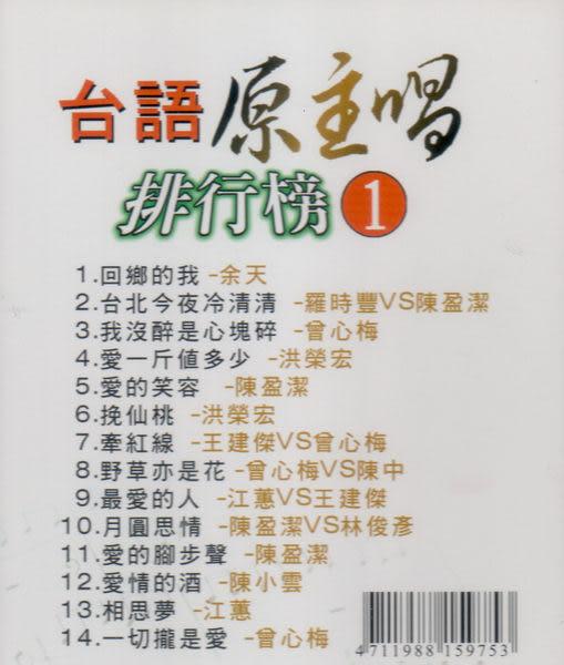 台語原主唱排行榜 第1輯 CD (音樂影片購)
