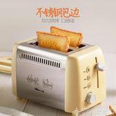 麵包機多士爐烤面包機家用全自動2片早餐機吐司機迷你多士爐 【多變搭配】
