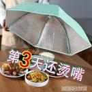 保溫菜罩食物罩菜蓋菜家用剩菜桌蓋冬季加厚防塵飯菜折疊食品飯罩 【優樂美】