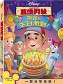 萬能阿曼:阿曼的生日派對 DVD  【迪士尼開學季限時特價】   OS小舖