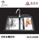 《赫里翁》HLO-A009 方形水槽 MIT歐化不銹鋼 廚房水槽