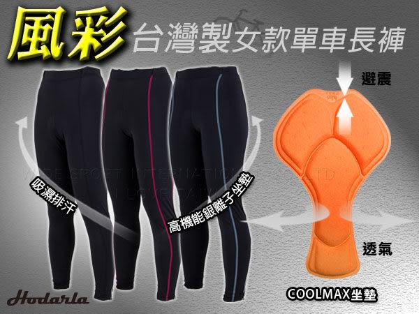 Hodarla 風彩 女長車褲(台灣製 COOLMAX坐墊 單車 自行車≡排汗專家≡
