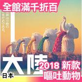 日本 扭蛋星球 熊貓之穴 嘔吐動物 扭蛋5入 新加坡 魚尾獅 療癒 公仔【小福部屋】
